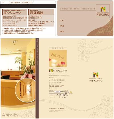 graphic_虹クリニック004.jpg
