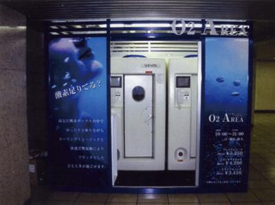 店舗_O2AREA002.jpg